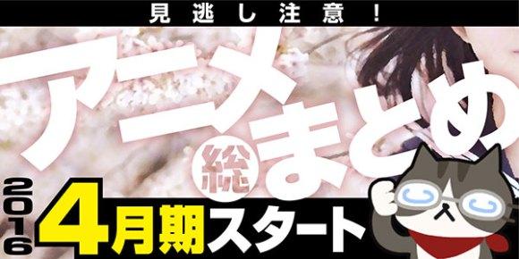 banner_anime2016spring_02