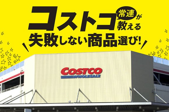 index_costco600-400