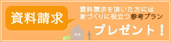 岡山・倉敷・浅口を中心に木造の住宅・鉄骨造の住宅・ガレージなどの設計・施工を行なっています。今話題のゼロエネルギー住宅に取り組んでいます。