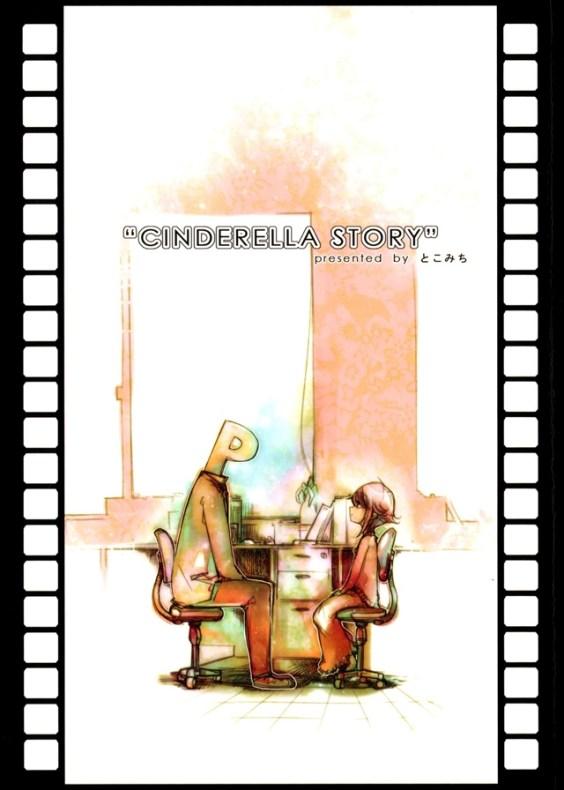 cinderellastory001