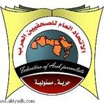 الاتحاد الصحفين العرب