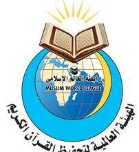 الهيئة العالمية لتحفيظ القرآن الكريم