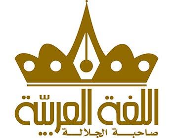 مجلس الدولي للغة العربية