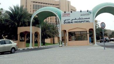 مستشفى دبي