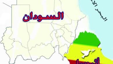اثيوبيا-والسودان