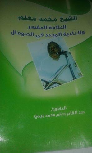 كتاب عن العلامة محمد معلم حسن