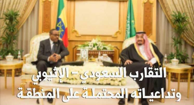 السعودية-واثيوبيا