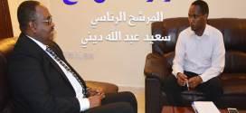 حوار خاص مع المرشح الرئاسي سعيد عبد الله محمد ديني