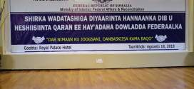 انطلاق المؤتمر الوطني للمصالحةبرعاية وزارة الداخلية  في مقديشو