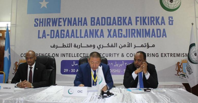 مؤتمر الأمن الفكري
