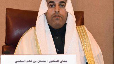البرلمان العربي دكتور مشعل بن فهم السلمي