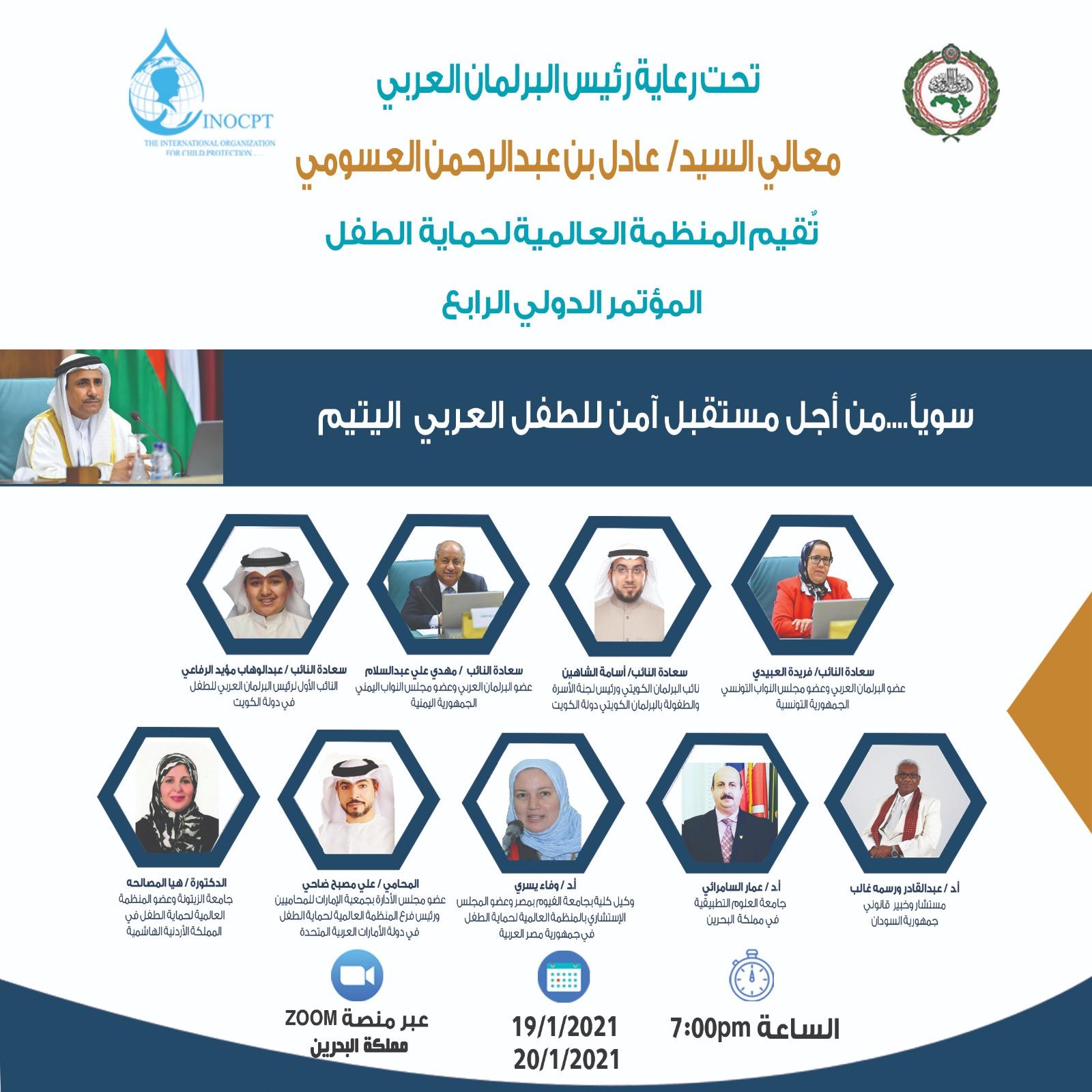 المنظمة العالمية لحماية الطفل يُثمن رعاية رئيس البرلمان العربي