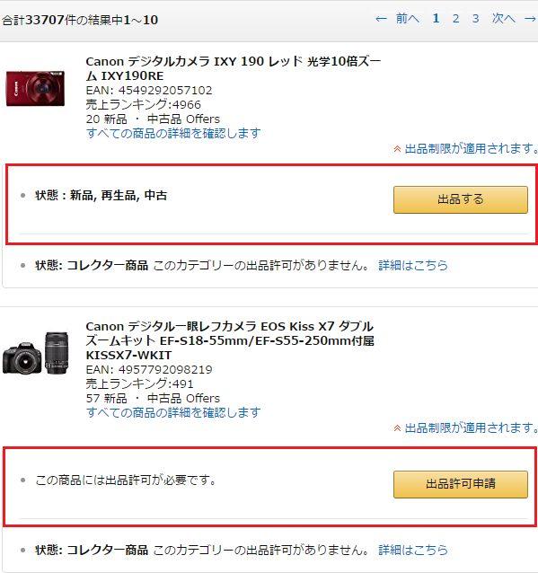 Amazon 出品制限 メーカー