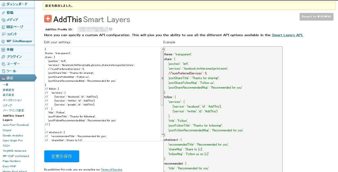 AddThis SmartLayers - custom API