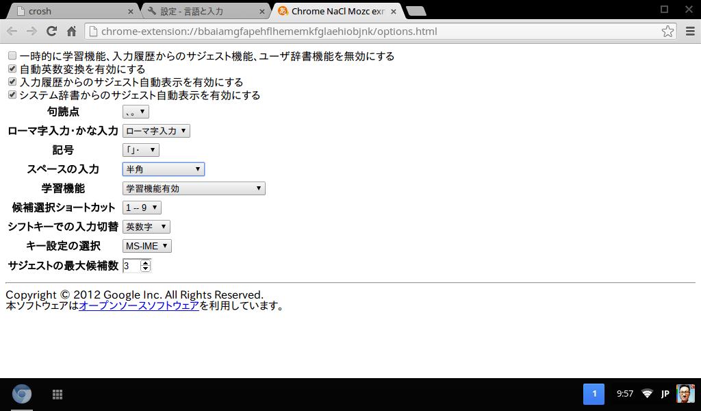 ChromiumOS_Mozc設定