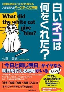 白いネコは何をくれた?(著:佐藤義典)