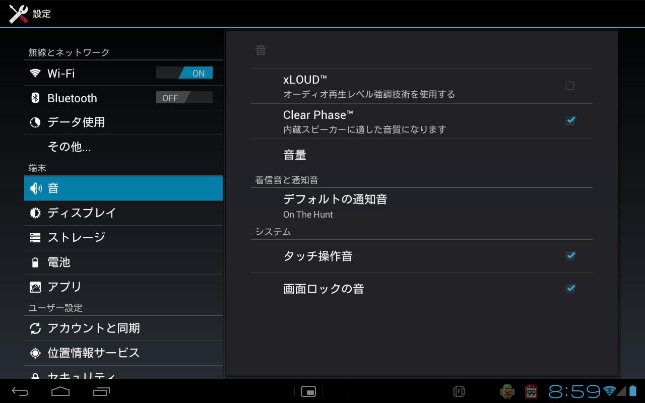 SonyTabletS_setting-volume01