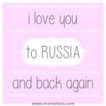 I Love You from Russia and Back Again