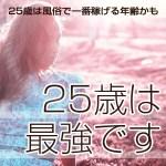 mmj_25_eye