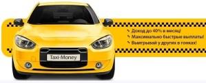 заработать на игре Taxi-Money