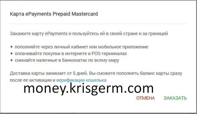 заказ карты epayments