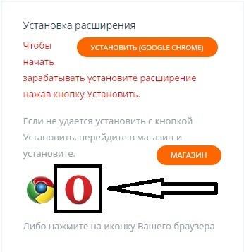 Заработок на браузере
