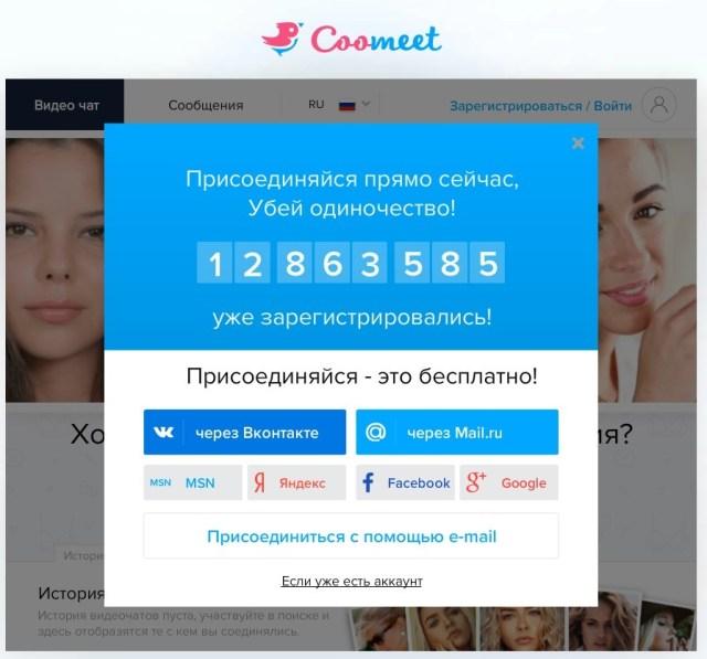 Регистрация в чате Coomeet