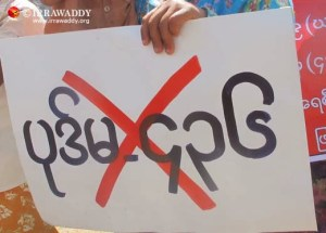 protester holding a sign of Article 436 marked-across (Photo: the Irrawaddy)