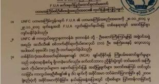FUA-Statement