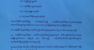 copy of the statement released by merging Karen political parties  (Photo: MNA)