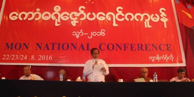 MAU reform agreed upon at Mon National Conference