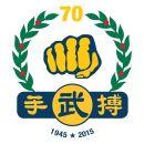 Kwan Jang Nim H.C. Hwang- Moo Duk Kwan® History