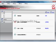 小紅傘個人免費版-繁體中文2014