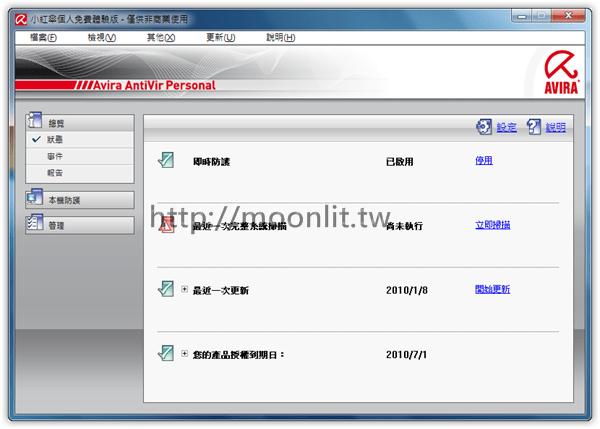 小紅傘個人免費版-繁體中文2013下載 AntiVir Personal