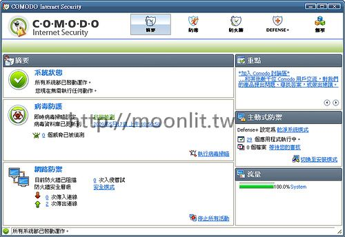 免費防火牆軟體 Comodo Internet Security