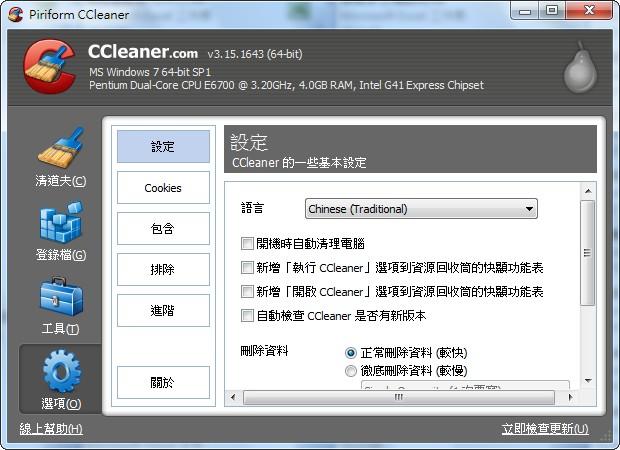 CCleaner中文版最新免安裝版