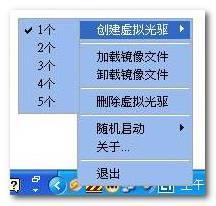 leviniso免安裝版虛擬光碟軟體
