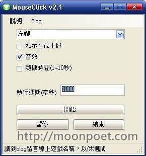 [軟體]MouseClick 2.1 … 簡單易用的滑鼠連點程式