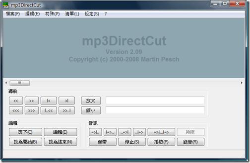 mp3directcut 剪歌程式中文版下載 2.16