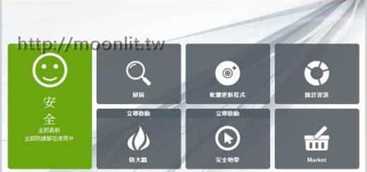 avast防毒軟體中文版下載
