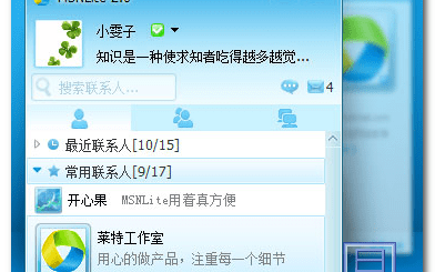 MSNLite 3.1.0.4267 超精簡msn免安裝版下載