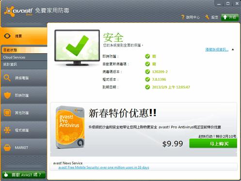 avast! 防毒軟體家庭版免費軟體 7.0 beta