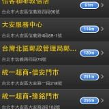 中華電信熱點查詢app
