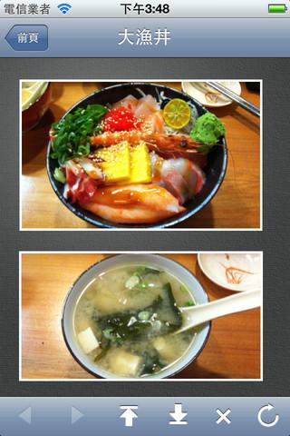 [iPhone/iPad]PTT 美食地圖 Gourmet Map 用手機定位鄉民推薦的餐廳