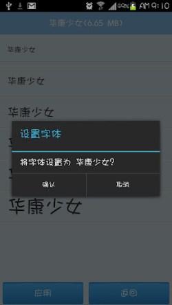 改變android手機字體 - 愛字體