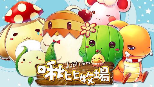 啾比牧场下载 超可爱的手机宠物游戏