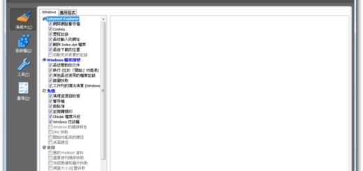 電腦清理程式 CCleaner 中文版免安裝