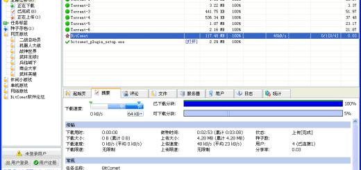 bt程式下載中文版 BitComet(比特彗星)