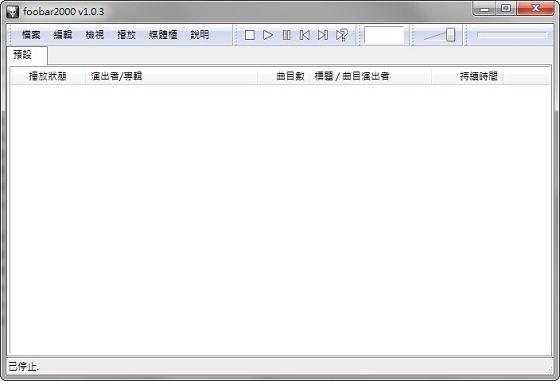 foobar2000繁體中文版下載