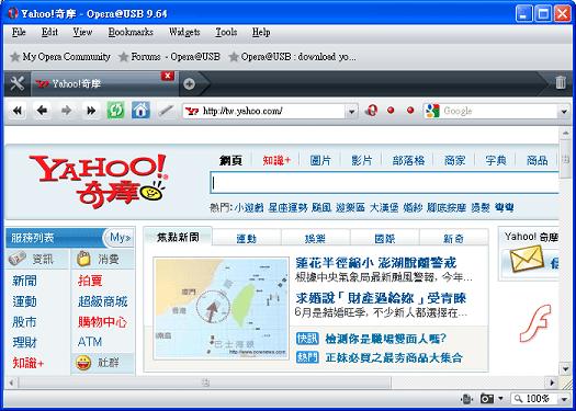 最快的瀏覽器 Opera 瀏覽器繁體中文版